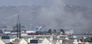 Най-малко 90 са жертвите на двойния атентат на летището в Кабул (ВИДЕО)