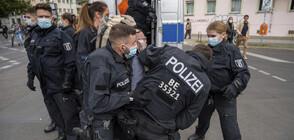 Сблъсъци между полицията и протестиращи в Лайпциг (ВИДЕО)