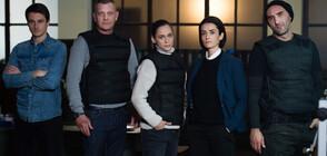 """Международна премиера за сериала """"Отдел Издирване"""" във Франция"""