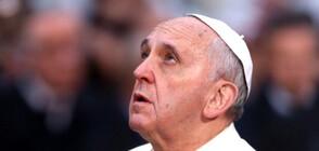 Папа Франциск с призив за приемане на мигрантите