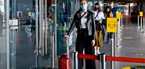 ЕС извади шест държави от списъка за безопасни пътувания във връзка с COVID-19