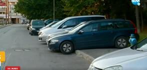 Глобиха десетки шофьори заради паркиране пред блока
