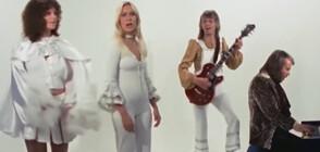"""Какво свързва ABBA с българската """"Тоника СВ"""""""