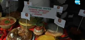 Празник на храната посреща гости в село Чирен (ВИДЕО)