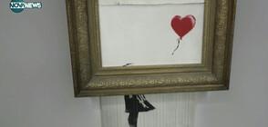"""Отново продават """"унищожената"""" картина на Банкси"""