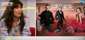 """Доротея Толева: Пригответе се за повече екшън във втория сезон на """"Пътят на честта"""""""