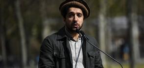 Лидерът на афганистанската съпротива в Панджшир е готов на преговори