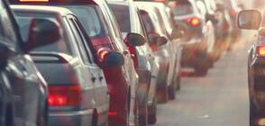 Интензивен трафик и засилено полицейско присъствие