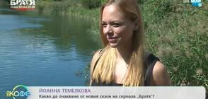 """Йоанна Темелкова – какво да очакваме от новия сезон на """"Братя""""?"""