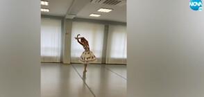 15-годишна българка танцува в Кремълския балет