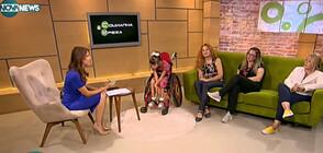 Невидими за обществото: Как се интегрират децата с увреждания у нас?
