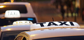 Предлагат тарифите на такситата да скочат двойно