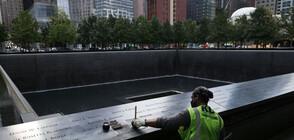 Драконовски мерки за сигурност преди 20-ата годишнина от атентатите в САЩ