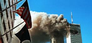 Америка отбелязва 20 години от ужаса на 11 септември