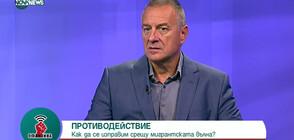 Как България да се изправи срещу мигрантската вълна?