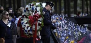 САЩ отбелязват 20 години от атентатите на 11 септември (ВИДЕО+СНИМКИ)