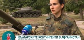 Българи говорят за Афганистан и 11-ти септември (ВИДЕО)