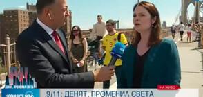 Българката Лора Чекоратова с разказ за атентатите от 11 септември