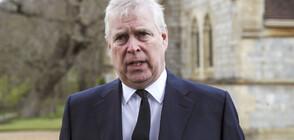 Принц Андрю получи документите по делото за изнасилване срещу него