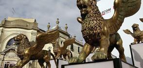 Кои са големите победители на кинофестивала във Венеция (ВИДЕО)