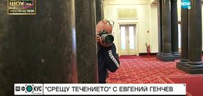 """""""СРЕЩУ ТЕЧЕНИЕТО"""": Веселин Боришев с едни от най-запомнящите се кадри от прехода"""