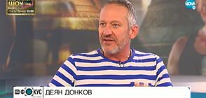 """Деян Донков с изповед под звуците на """"Карандила"""""""