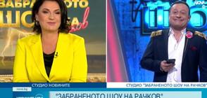 """Започва """"Забраненото шоу на Рачков"""" – сезон 2"""