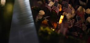 ФБР публикува разсекретен документ по обвинение, свързано с 11 септември