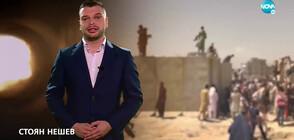 """""""Темата на NOVA"""": Тъгата на Кабул"""
