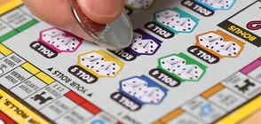 Американец спечели 1 милион от лотарията с билет от 5 долара