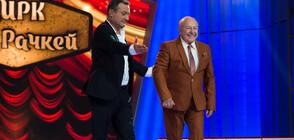 """Хитов цирков спектакъл, много смях и неочаквани изненади белязаха завръщането на """"Забраненото шоу на Рачков"""""""