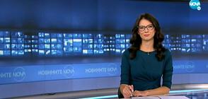 Новините на NOVA (13.09.2021 - 7.00)
