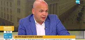 Симов: Радев каза, че няма да предаде леви хора