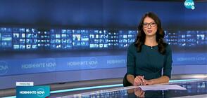 Новините на NOVA (13.09.2021 - 9.00)
