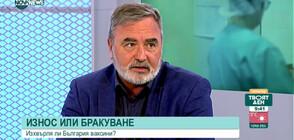 Доц. Кунчев предлага задължителна ваксина за определени професии