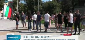 Протест на ресторантьори от Враца срещу противоепидемичните мерки