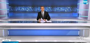 Новините на NOVA (13.09.2021 - следобедна)