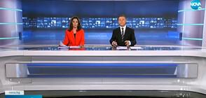Новините на NOVA (13.09.2021 - централна)
