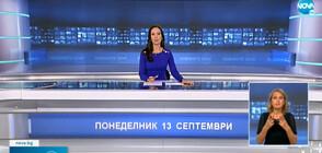Новините на NOVA (13.09.2021 - късна)