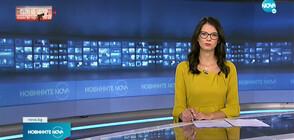 Новините на NOVA (14.09.2021 - 7.00)