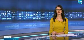 Новините на NOVA (14.09.2021 - 9.00)