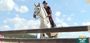 Преди Балканиадата по конен спорт: България се надява на златен медал