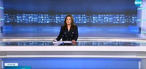 Новините на NOVA (14.09.2021 - следобедна)