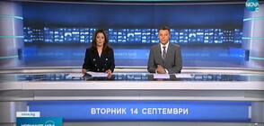Новините на NOVA (14.09.2021 - централна)