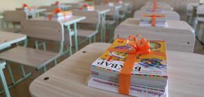 Как училищата в София се готвят за първия учебен ден