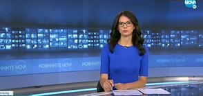 Новините на NOVA (15.09.2021 - 6.00)