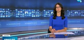 Новините на NOVA (15.09.2021 - 8.00)