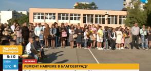 Работници вместо ученици влизат в класните стаи в училище в Благоевград
