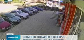 Камион помете три коли в Петрич (ВИДЕО)