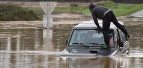 Мощна буря предизвика наводнения и хаос в трафика във Франция (ВИДЕО)
